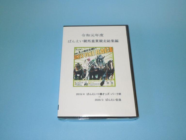 はんえい競馬DVD写真